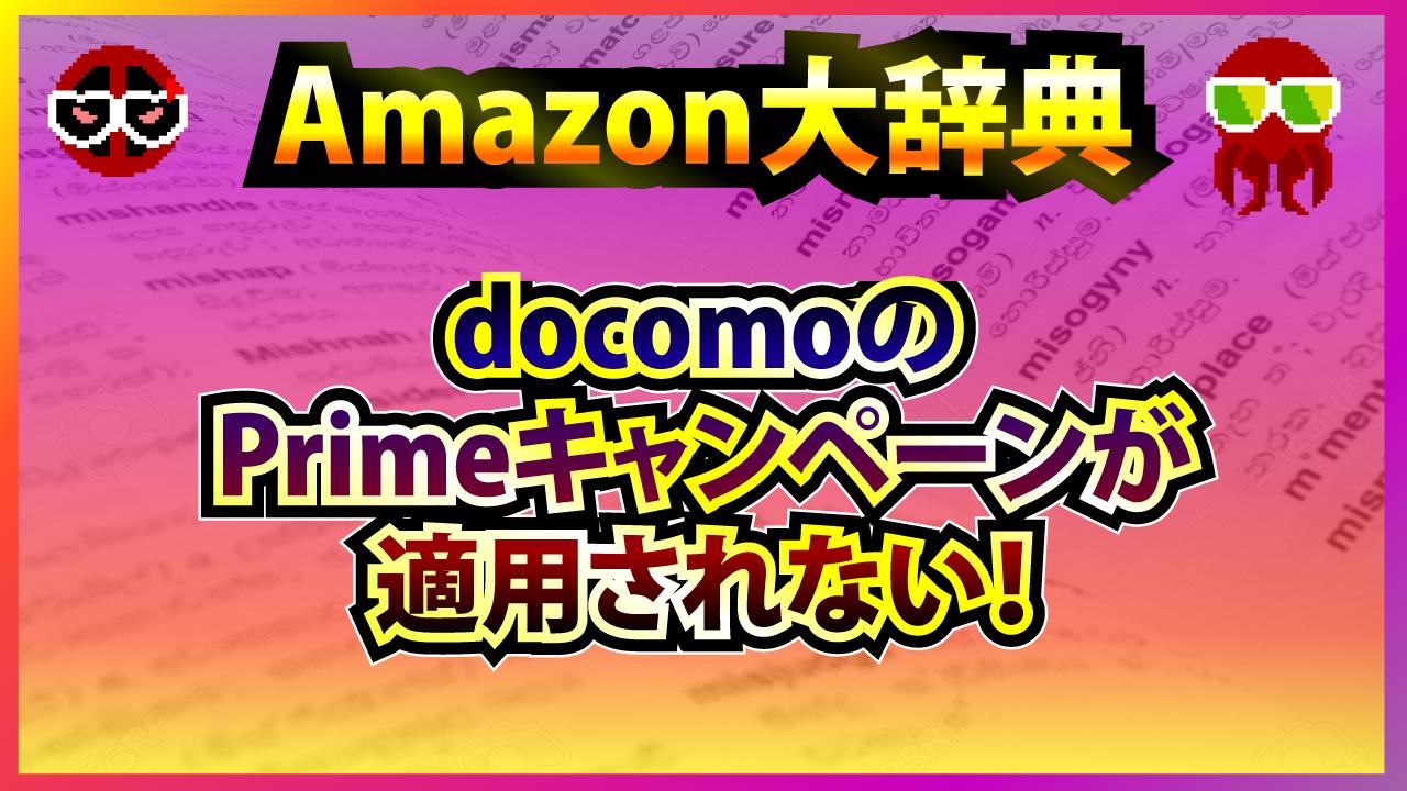 Prime ドコモ amazon